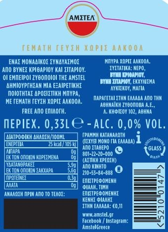 Amstel free label